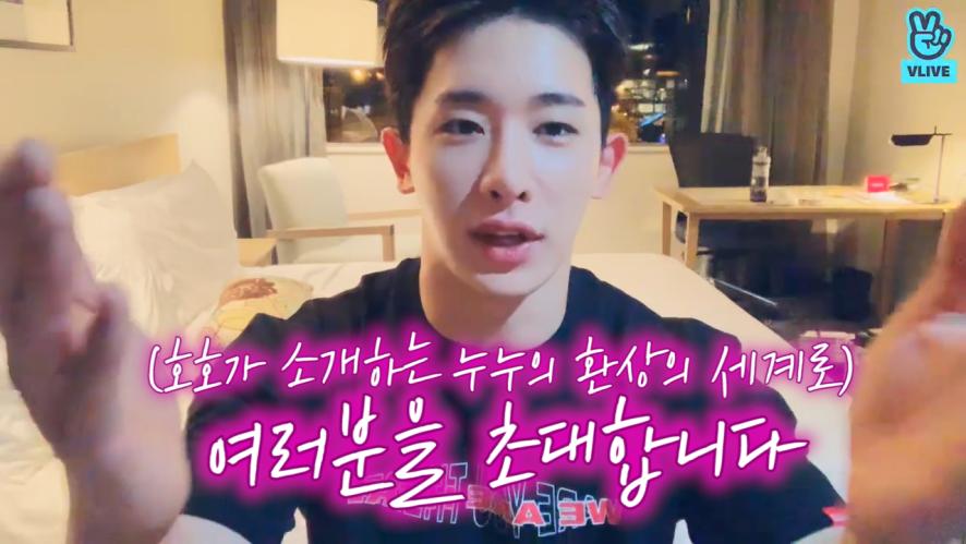 [MONSTA X] 호호가 초대하는 누누의 아주 화려한 환상의 세계✨💌 (ft.🐹🐶) (Wonho giving notice of Shownu's V)