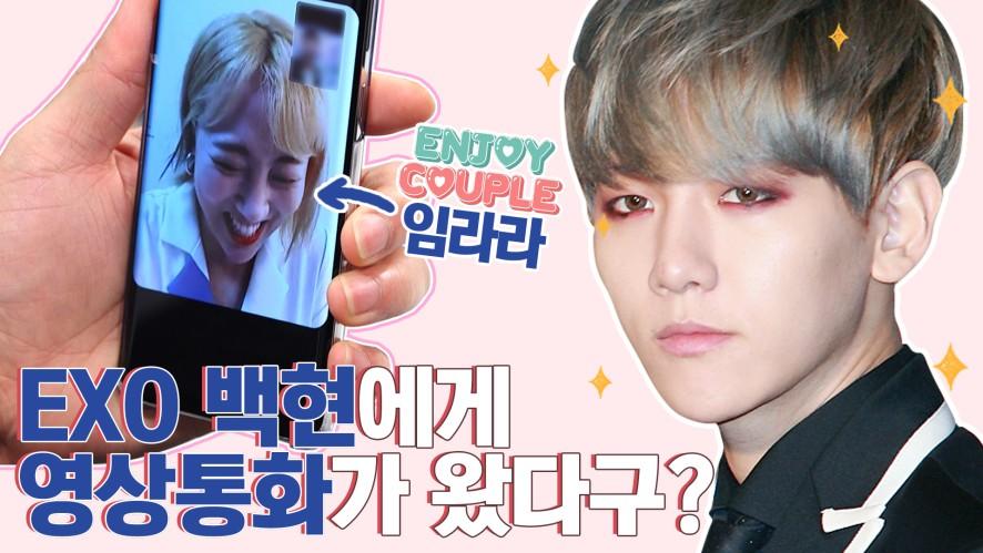 서가대 백현 커버 메이크업 (EXO baekhyun makeup) <분칠왕> 12회