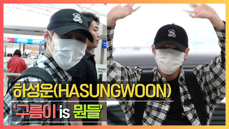 하성운(HA SUNG WOON) '구름이 is 뭔들' (190607 Incheon Airport)