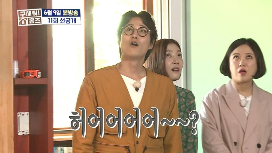 [선공개] 집안 곳곳 나무향 가득~ 제주도 나무 집!(ft.전문가 코디 임성빈)