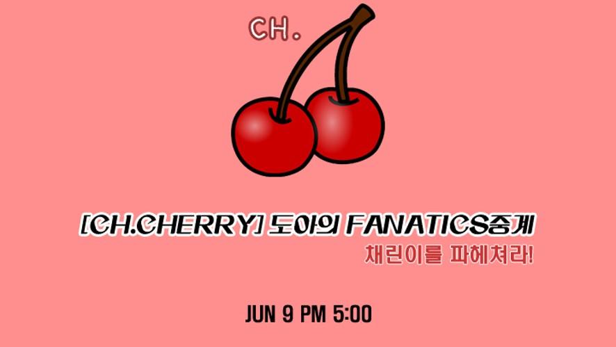 [CH.CHERRY] 도아의 FANATICS중계 #3