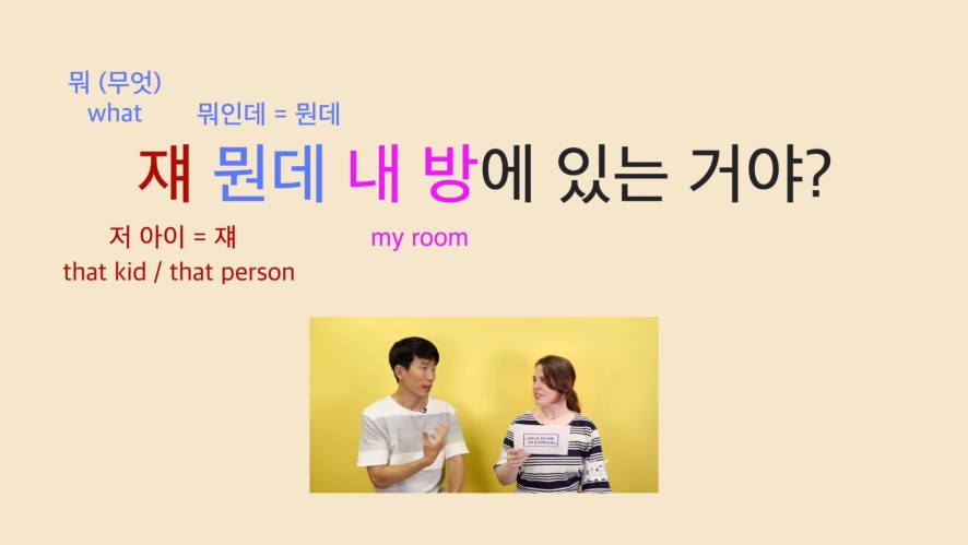 Korean lesson with K Drama [I AM] EP.#1