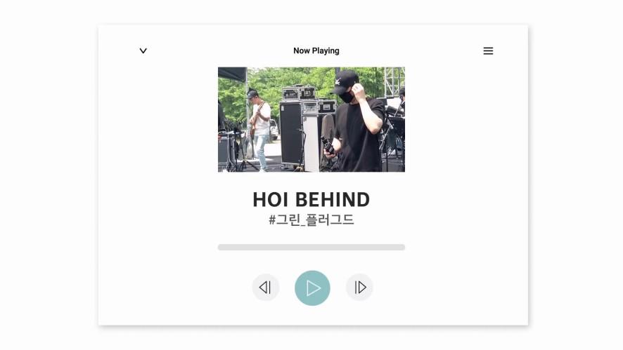 Son Ho Young - '그린플러그드 서울 2019' 비하인드
