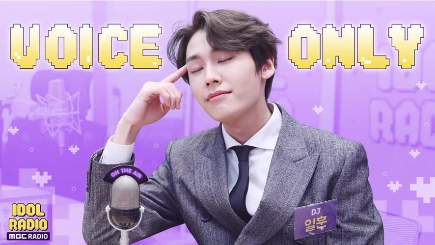 [Full]'IDOL RADIO' ep#255. 아이돌 플레이리스트 (w. 여자친구 은하&엄지)