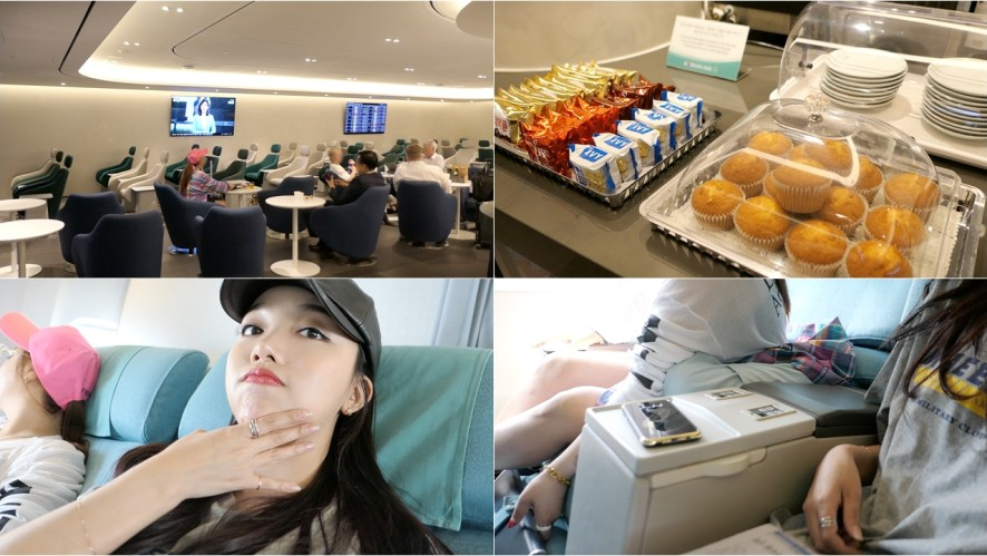 김포공항 대한항공 비지니스석 & KAL 라운지 리뷰