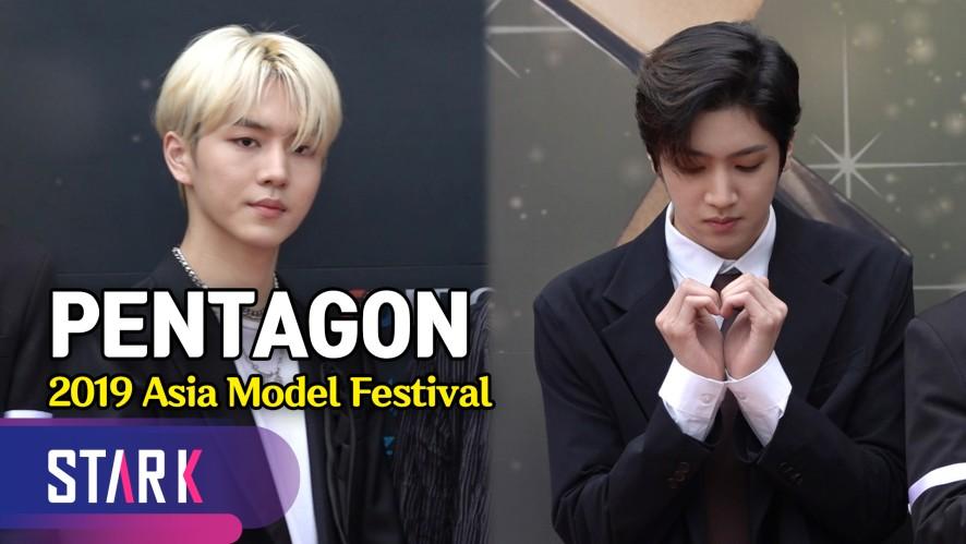 완벽 수트 핏! 펜타곤 (PENTAGON, 2019 Asia Model Festival)