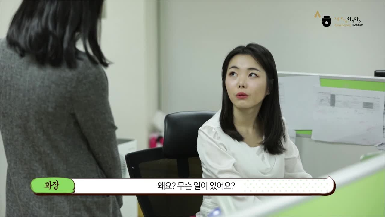 [Tiếng Hàn kinh doanh 1] 1-8 Part1 말해봅시다(Nói) 점심을 좀 이따 먹으려고 해요. 출처:세종학당재단