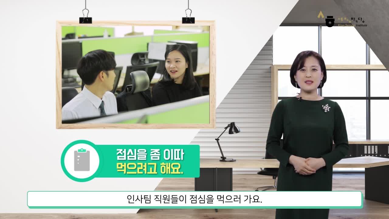 [Tiếng Hàn kinh doanh 1] 1-8 Part1 문법(Ngữ pháp) 점심을 좀 이따 먹으려고 해요. 출처:세종학당재단