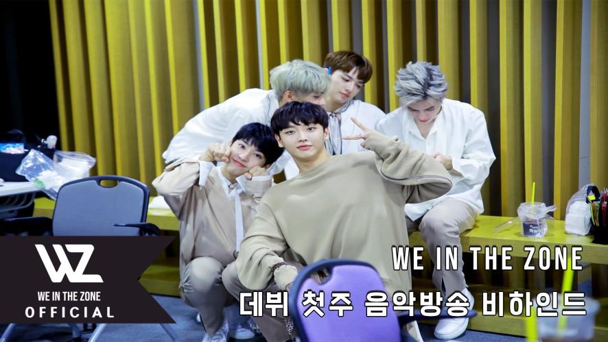 WE IN THE ZONE (위인더존) - 데뷔 첫주 음악방송 비하인드