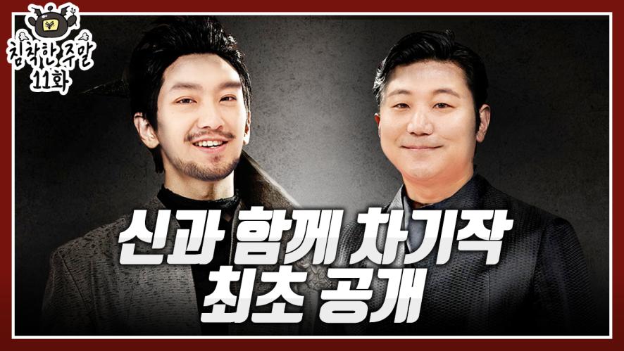 [침착한주말] EP.11 신과함께 차기작? 주호민 이말년 느와르 드라마 최.초.공.개