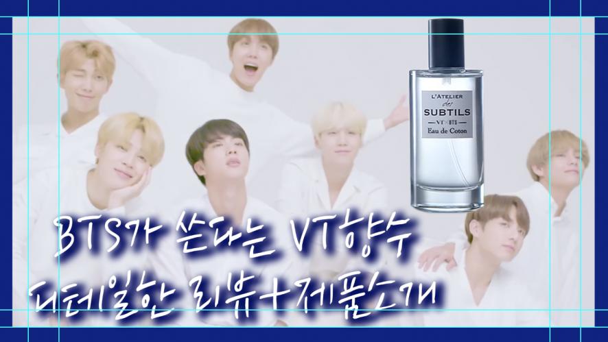 방탄소년단이 사용하는 향수? / bts perfume review