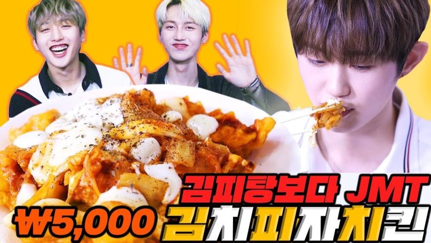 [ENG sub] 🐶잔망미 터지는 아이돌 M.O.N.T의 김치 피자 치킨🤤 ※※역대급 JMT주의※※