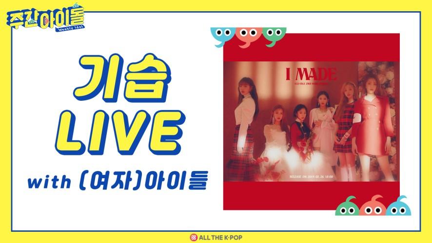 [주간아이돌] 기습 LIVE with (여자)아이들((G)I-DLE)