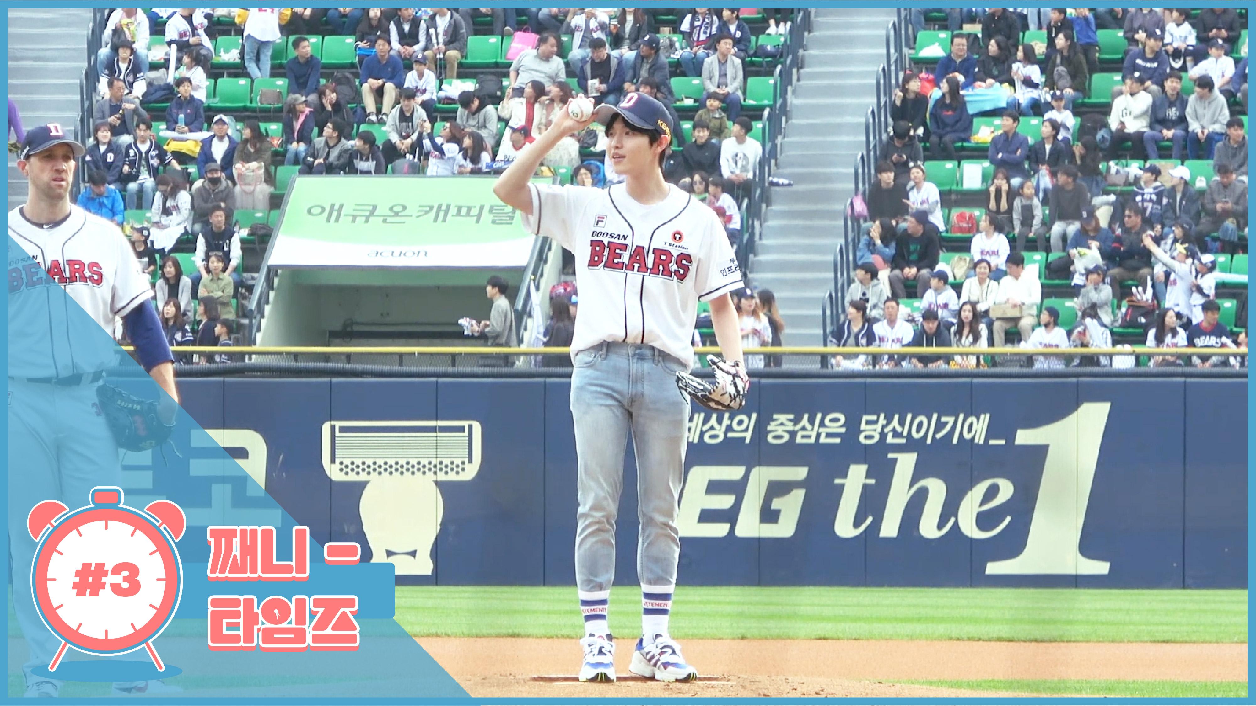 [🎬] 째니타임즈⏰ EP.03 두산베어스 시구 비하인드