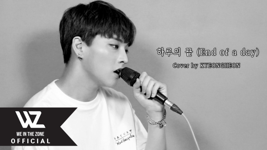 [COVER] 하루의 끝 KYEONGHEON of WE IN THE ZONE│종현