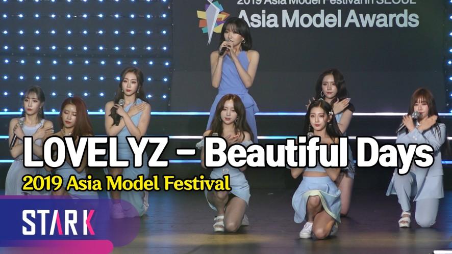 천사들의 노래, 러블리즈 '그 시절 우리가 사랑했던 우리' (LOVELYZ - Beautiful Days, 2019 Asia Model Festival)