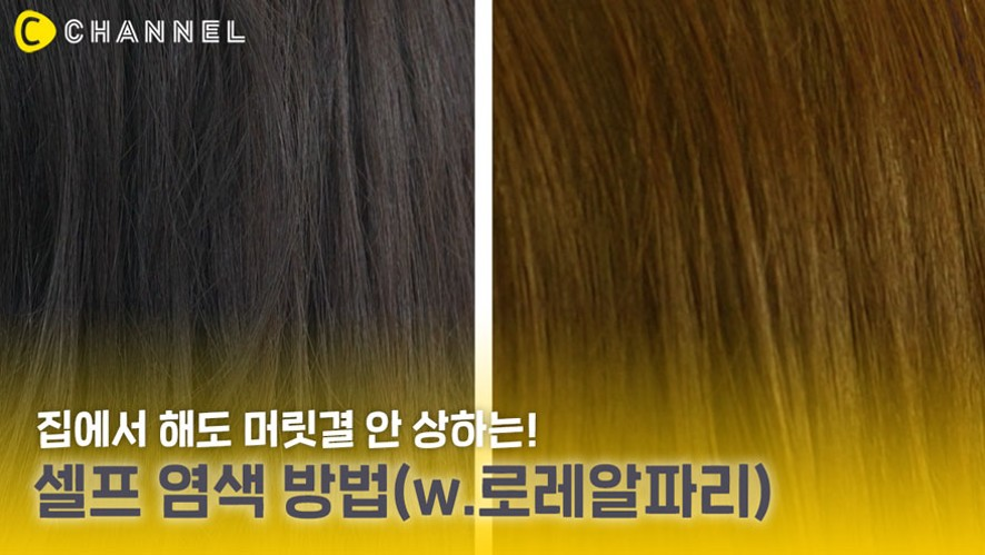 V LIVE - How to dye your hair at home without damaging your hair