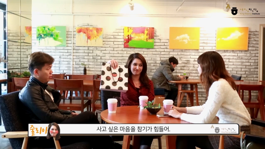 [Sejong Korean Conversation]#13. Living expenses can be reduced a lot(2)_Sejong Hakdang