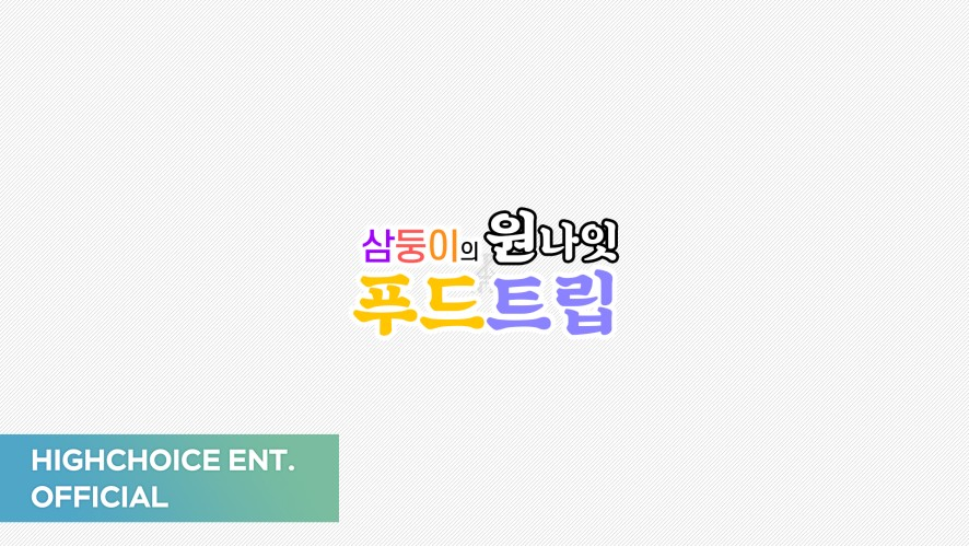 [NTB] 삼둥이의 원나잇 푸드트립 Preview