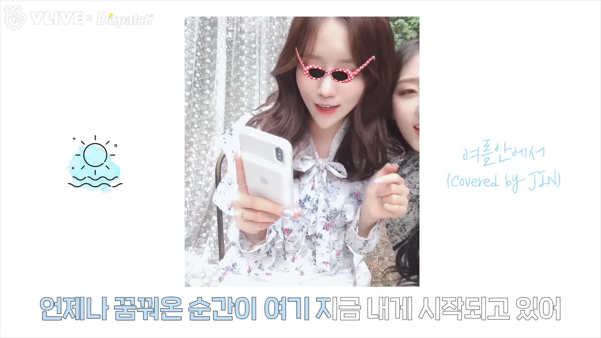 "[ⓓxV] ""러블리즈의 여름 플레이리스트 (feat.필터노래방)"" (베이비소울, 진, 예인 : Lovelyz)"