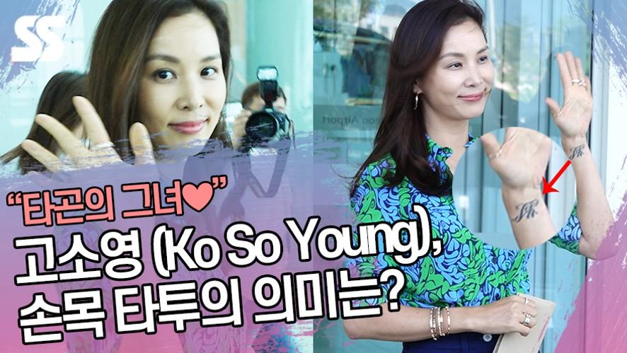 '타곤의 그녀' 고소영(Ko So Young), 손목 타투의 의미는? (인천공항)
