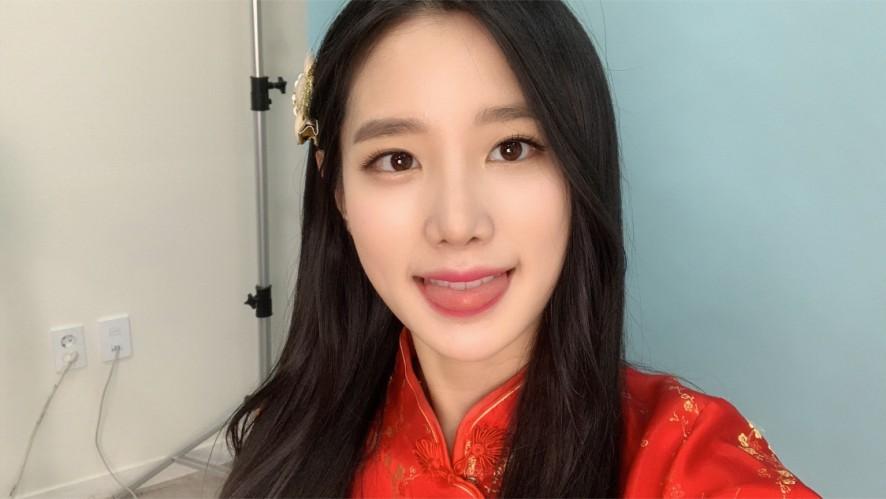 베리굿조현(Berrygood-Johyun) 모마핫타임 촬영후