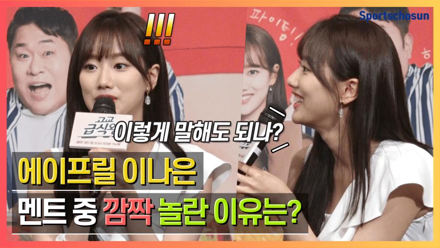 """에이프릴 이나은(April Lee Na Eun), """"급식 당번 때 많이 먹으려 조금씩 배식했다"""""""