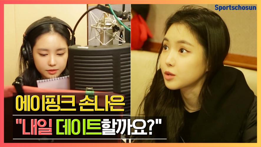 에이핑크 손나은(APINK Son Na Eun), 달콤한 그녀의 셀럽알람