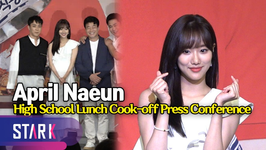 에이프릴 나은(April Naeun), 순백의 급식 요정 (제작발표회)