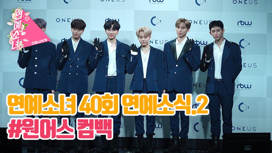 [ENG SUB/연예소녀] EP40. 소녀의 연예소식2 - 원어스 컴백 (Celuv.TV)