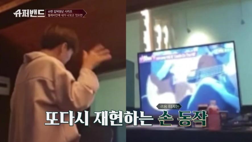 [슈밴 입덕영상] 텔레비전에 내가 나오고 있으면