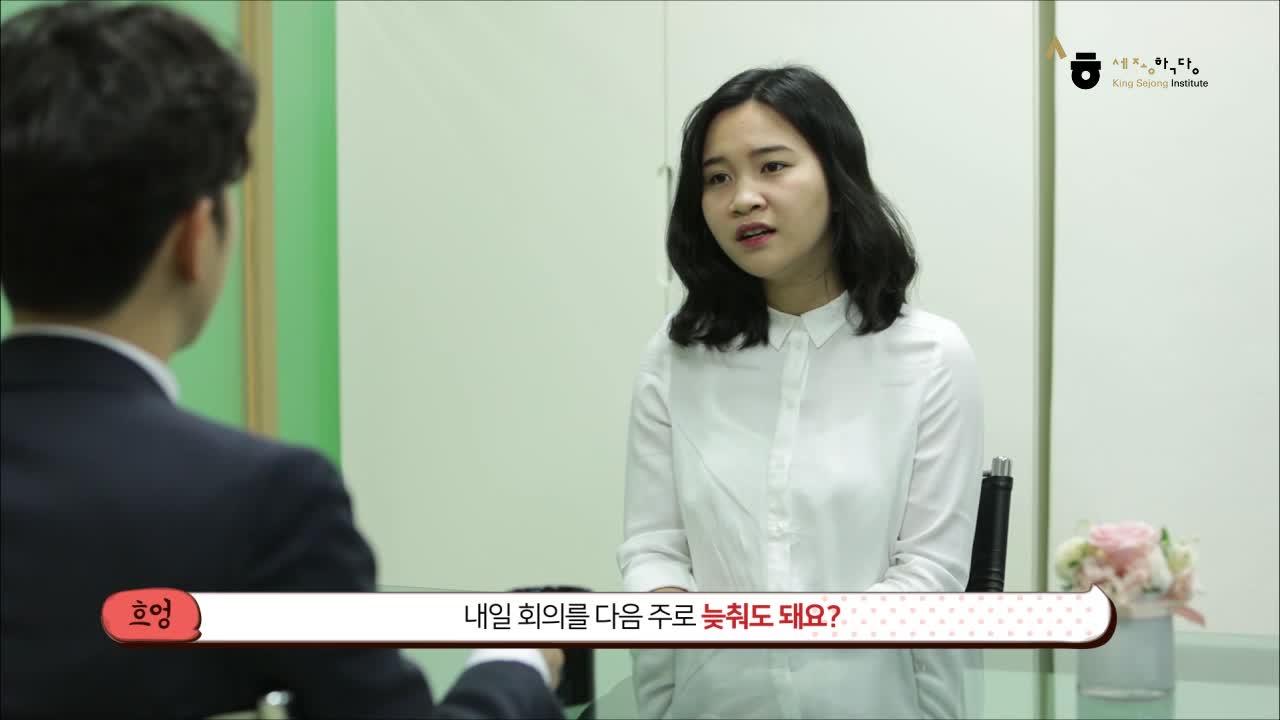 [Tiếng Hàn kinh doanh 1] 1-8 Part2 말해봅시다(Nói) 밤 10시에 체크인 해도 돼요? 출처:세종학당재단