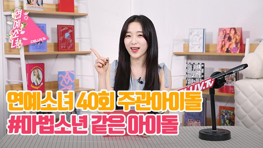 [ENG SUB/연예소녀] EP40. 주관아이돌 - 호그와트 아이돌 (Celuv.TV)