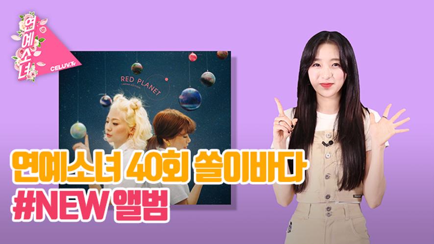 [ENG SUB/연예소녀] EP40. 쏠이바다 - 쏠이가 전하는 신보 소식 (Celuv.TV)