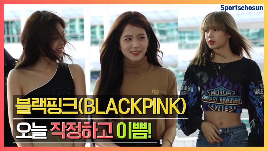 블랙핑크(BLACKPINK) '오늘 작정하고 이쁘다!' (190611 Incheon Airport)