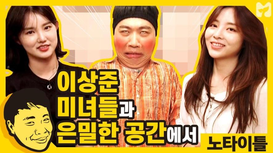 이상준 본격 가수 데뷔? 두꺼비와 미녀들의 환장의 하모니 <이상준의 노타이틀> 12화