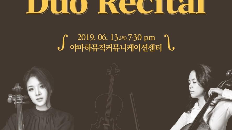 120회 아트엠콘서트 , 김소연 & 김민지  첼로 듀오 리사이틀