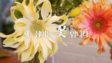 [이주우] zoo's zoom ep.22 저의 취미는 •꽃• 입니다