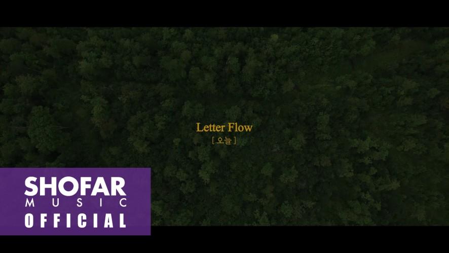 [Letter flow(레터 플로우) - '오늘' Movie Teaser]