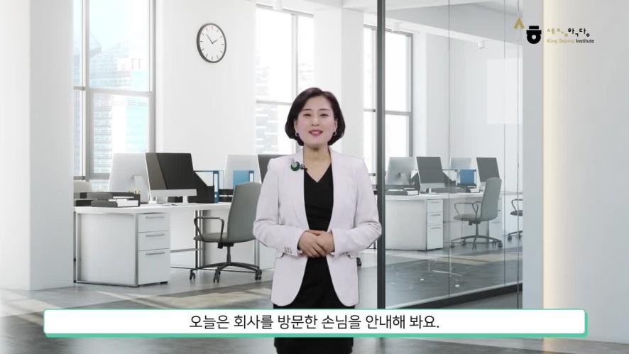 [Tiếng Hàn kinh doanh 1] 1-9 Part1 도입(giới thiệu) 통화중이니까 잠깐만 기다려 주세요. 출처: 세종학당재단