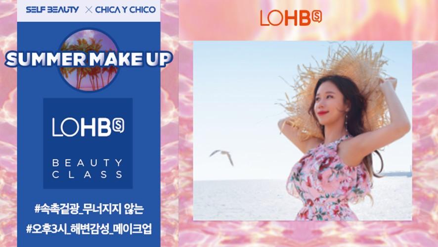 롭스 🌞 썸머 메이크업 클래스 지식인뷰스타 박서울  셀프뷰티 X 치카이치코 LOHBS 🌞 Summer Makeup Class