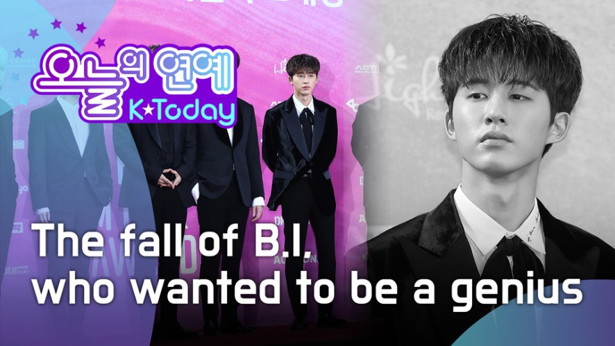 [K Today] The fall of B.I, who wanted to be a genius(했다? 안했다? 천재가 되고 싶었던 B.I의 몰락 )