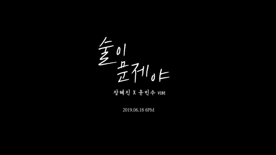 [바이브] 장혜진, 윤민수(바이브) '술이 문제야' OFFICIAL TEASER
