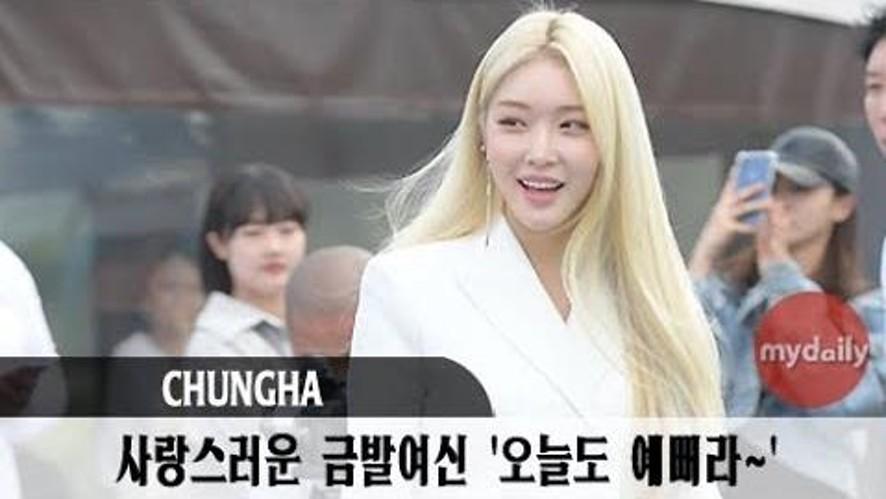 [청하:CHUNGHA] '사랑스러운 금발 여신'