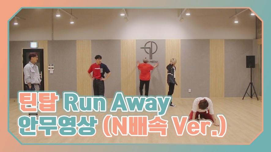 TEEN TOP(틴탑) Run Away 안무영상 (N배속 Ver.)