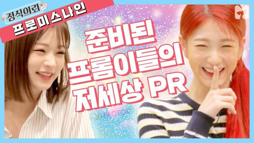 ♡프로미스나인 멤버별 TMI 및 개인기 대방출♡ 플로버들 떡밥 회수하러 와! <정식의뢰> 2화