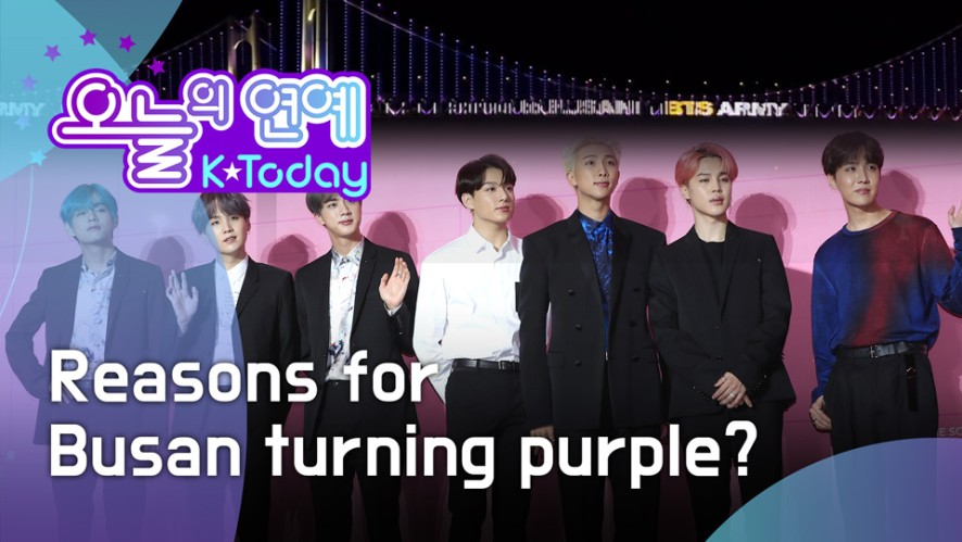 [K Today] Welcome BTS! Reasons for Busan turning purple?(부산이 보라빛으로 물든 이유는?)