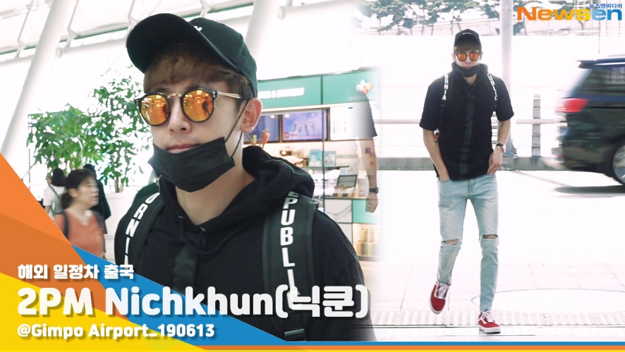 2PM 닉쿤(Nichkhun), '아스달에 이제 곧 나와요' [뉴스엔TV]