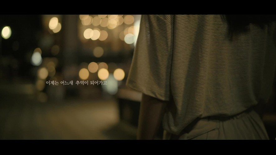 [Official Video] 전기뱀장어(THE ELECTRICEELS) 'Lights of Yeon-nam'