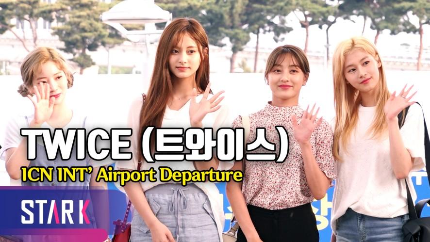 트와이스 출국, 사랑스러움 한도 초과♡ (TWICE, 20190613_ICN INT' Airport Departure)